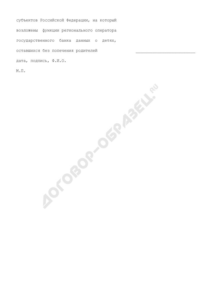 Запрос в федеральный банк данных о детях, оставшихся без попечения родителей. Страница 2