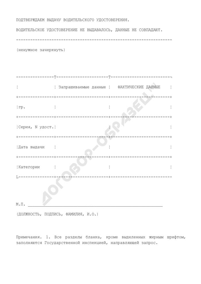 Запрос для получения подтверждения о выдаче водительского удостоверения. Страница 2