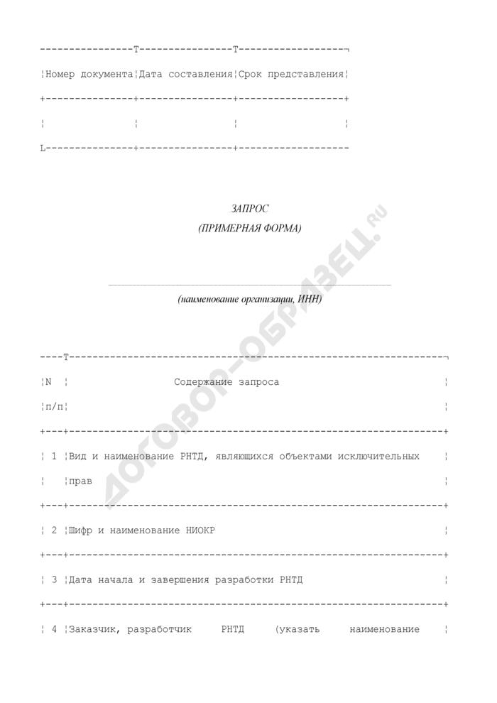 Запрос для получения дополнительных сведений при проведении инвентаризации прав на результаты научно-технической деятельности (примерная форма). Страница 1