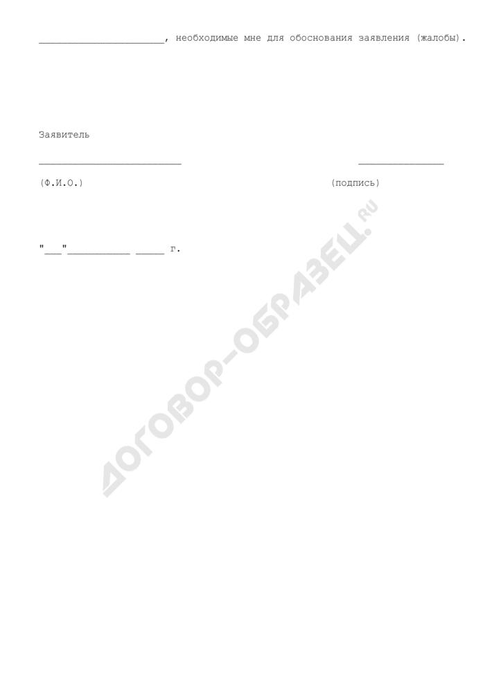Запрос заявителя на ознакомление с документами и материалами, необходимыми для обоснования заявления (жалобы). Страница 2