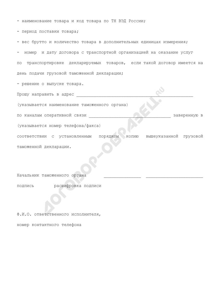 Запрос информации, касающейся грузовой таможенной декларации (образец). Страница 2