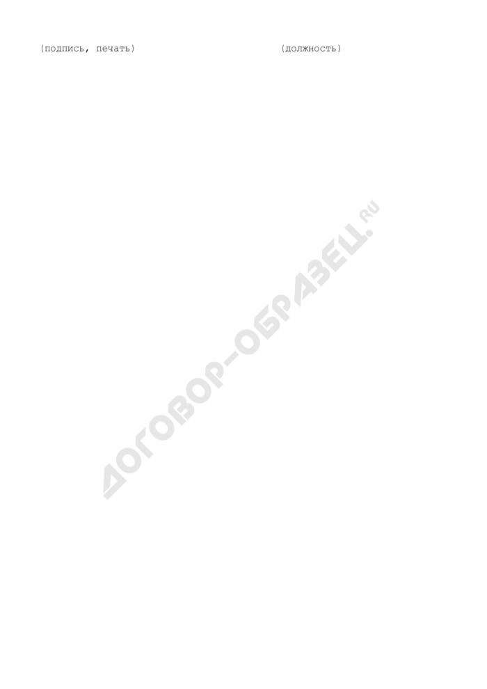Запрос котировок цен на поставку товаров, выполнение работ, оказание услуг для нужд Министерства природных ресурсов Российской Федерации. Страница 3