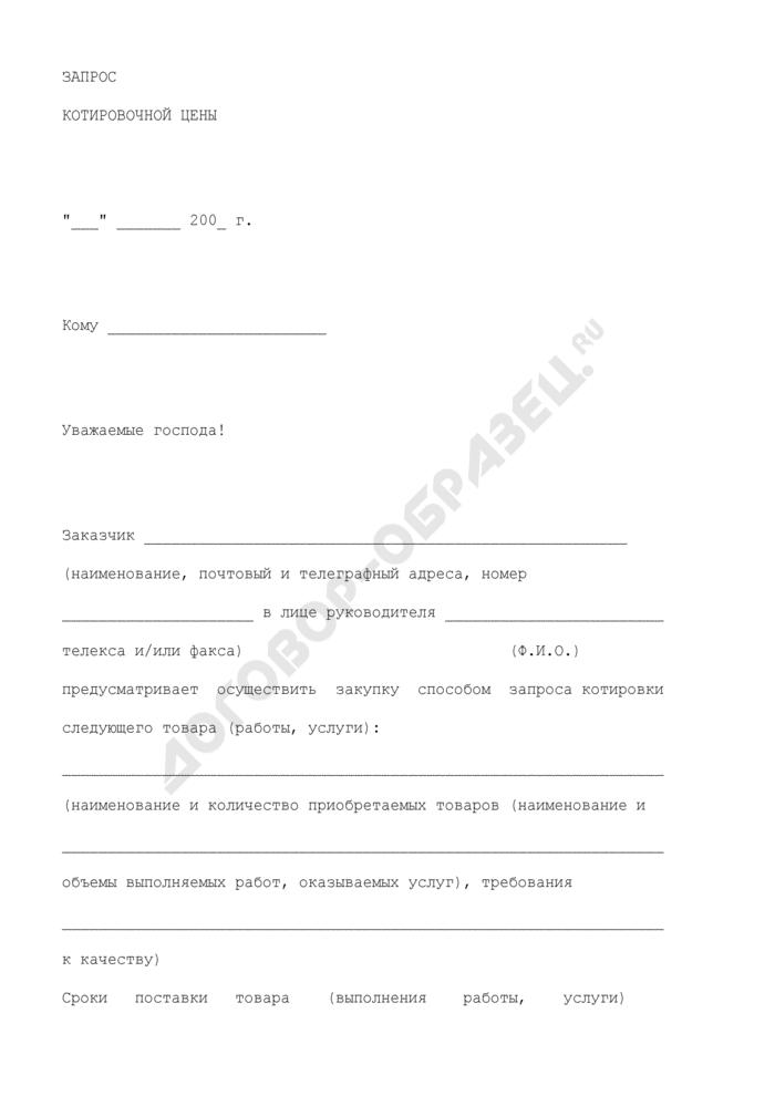 Запрос котировочной цены на закупку товаров, работ и услуг для муниципальных нужд городского поселения Столбовая Чеховского муниципального района Московской области. Страница 1