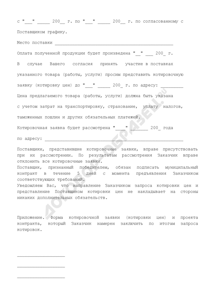 Запрос котировочной цены на закупку товаров, работ и услуг для муниципальных нужд городского поселения Столбовая Чеховского муниципального района Московской области. Страница 2