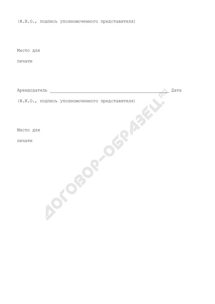 Запрос на аренду транспорта (приложение к договору аренды подвижного состава с экипажем). Страница 2