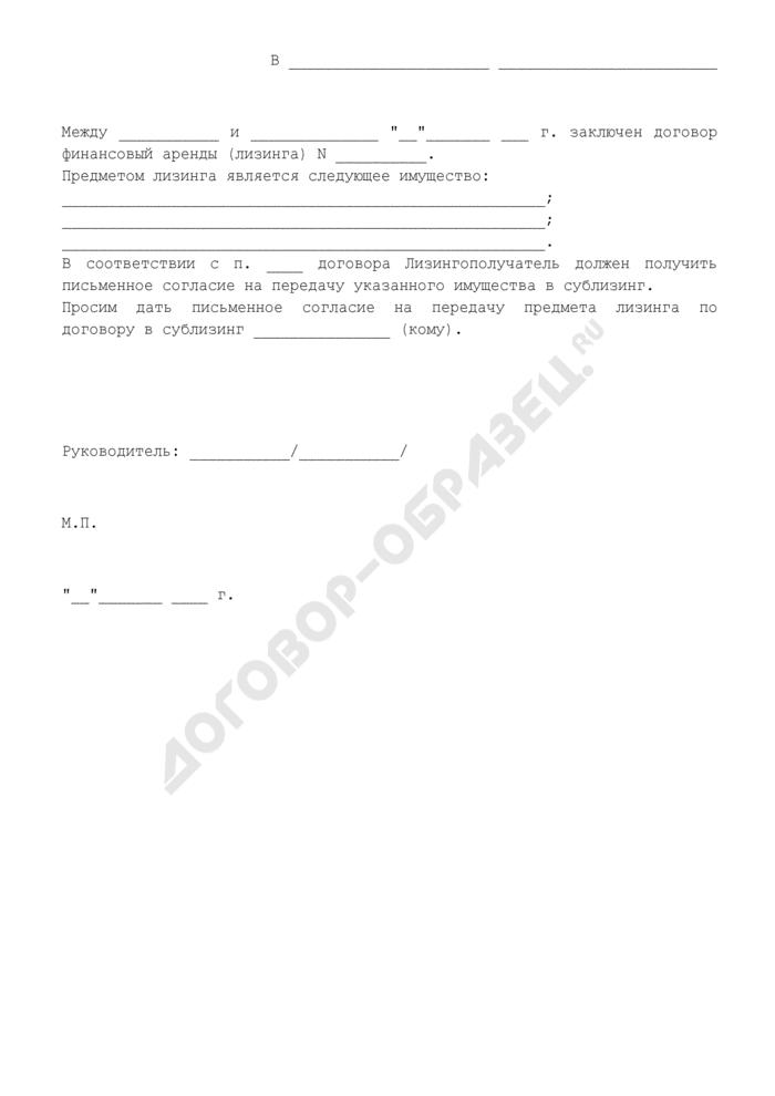 Запрос на передачу имущества в сублизинг. Страница 1