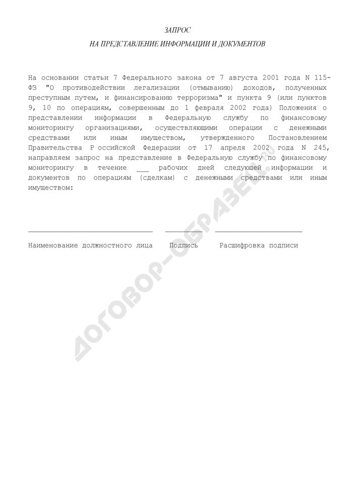 Запрос на представление информации и документов, в целях обеспечения взаимодействия и информационного обмена с компетентными органами иностранных государств в сфере противодействия легализации (отмыванию) доходов, полученных преступным путем, и финансированию терроризма. Страница 1