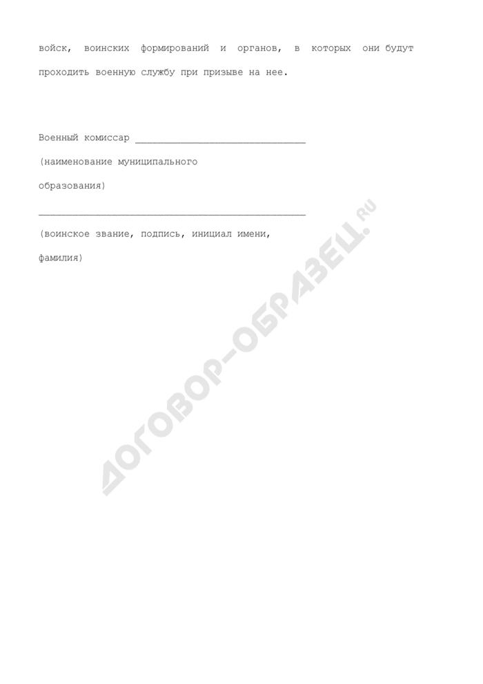 Запрос на сведения о личных качествах граждан, подлежащих первоначальной постановке на воинский учет (приложение к анкете на гражданина, подлежащего первоначальной постановке на воинский учет). Страница 2