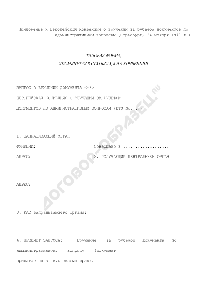 Запрос о вручении за рубежом документа по административному вопросу в центральный орган запрашиваемого государства (типовая форма). Страница 1