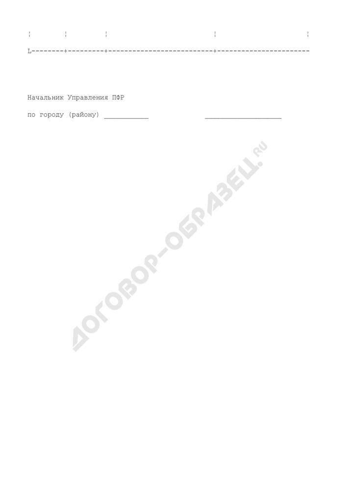 Запрос о дополнении лицевого счета застрахованного лица. Форма N ПЗ-6. Страница 3