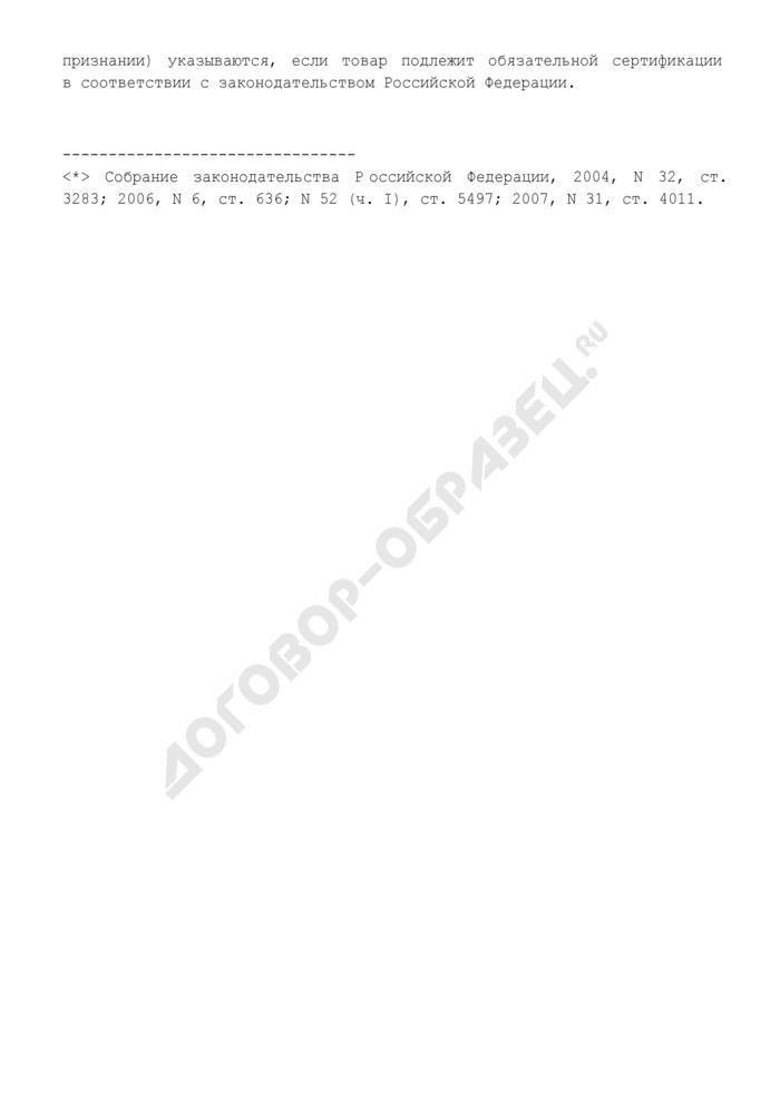 Запрос о подтверждении информации о выпуске товаров иностранного производства, ввезенных на таможенную территорию Российской Федерации (образец). Страница 3