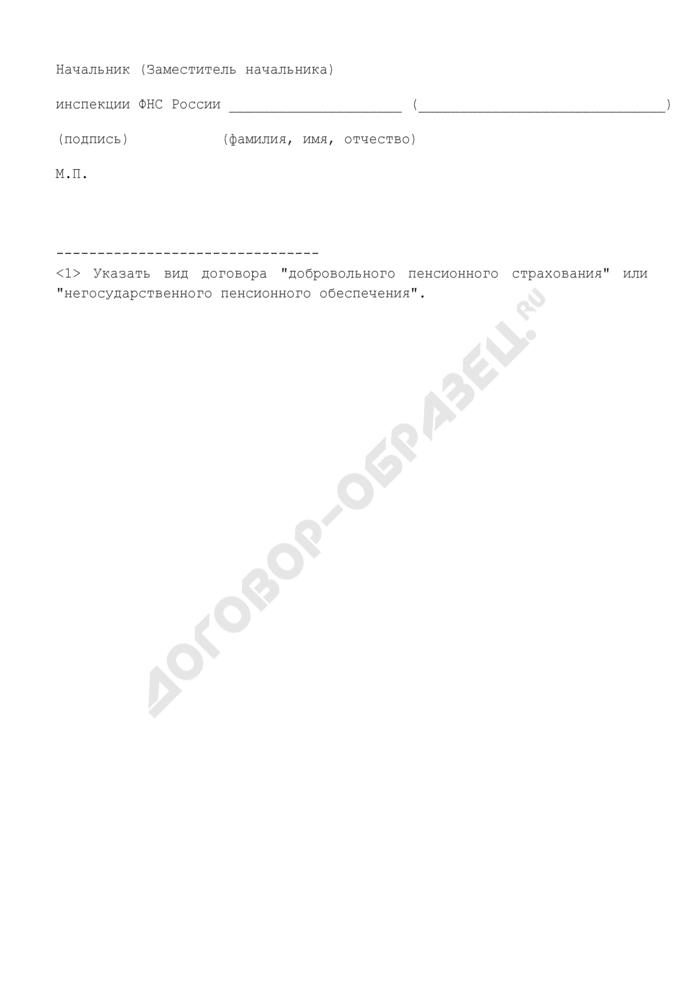 Запрос о подтверждении факта неполучения (получения) налогоплательщиком суммы предоставленного социального налогового вычета, указанного в подпункте 4 пункта 1 статьи 219 Налогового кодекса Российской Федерации. Страница 3
