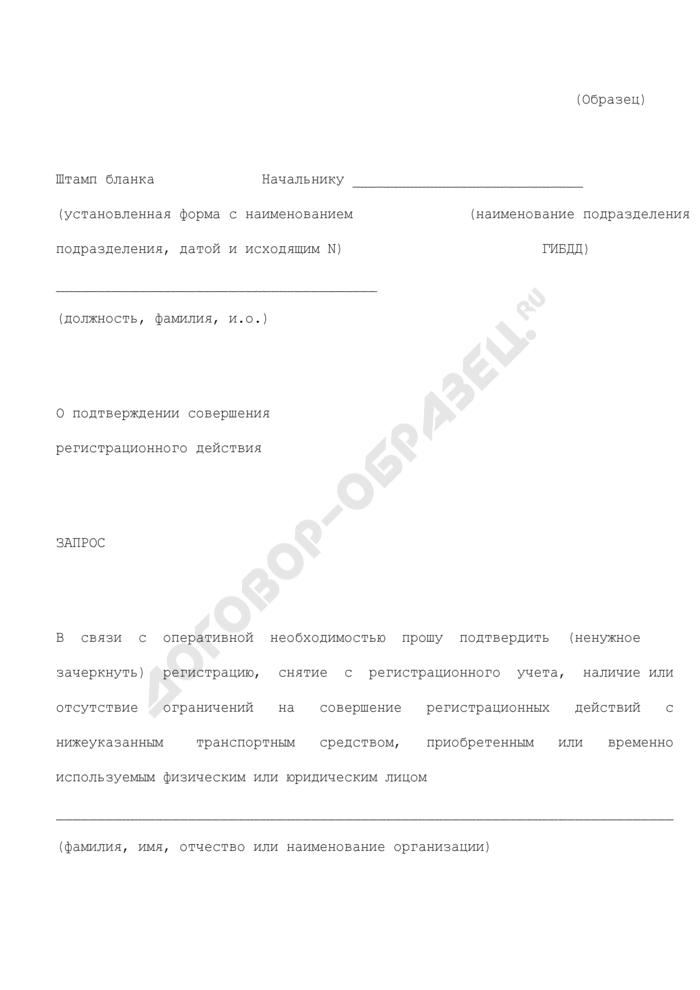 Запрос о подтверждении совершения регистрационного действия (снятие с регистрационного учета, наличие или отсутствие ограничений на совершение регистрационных действий с нижеуказанным транспортным средством, приобретенным или временно используемым физическим или юридическим лицом) (образец). Страница 1