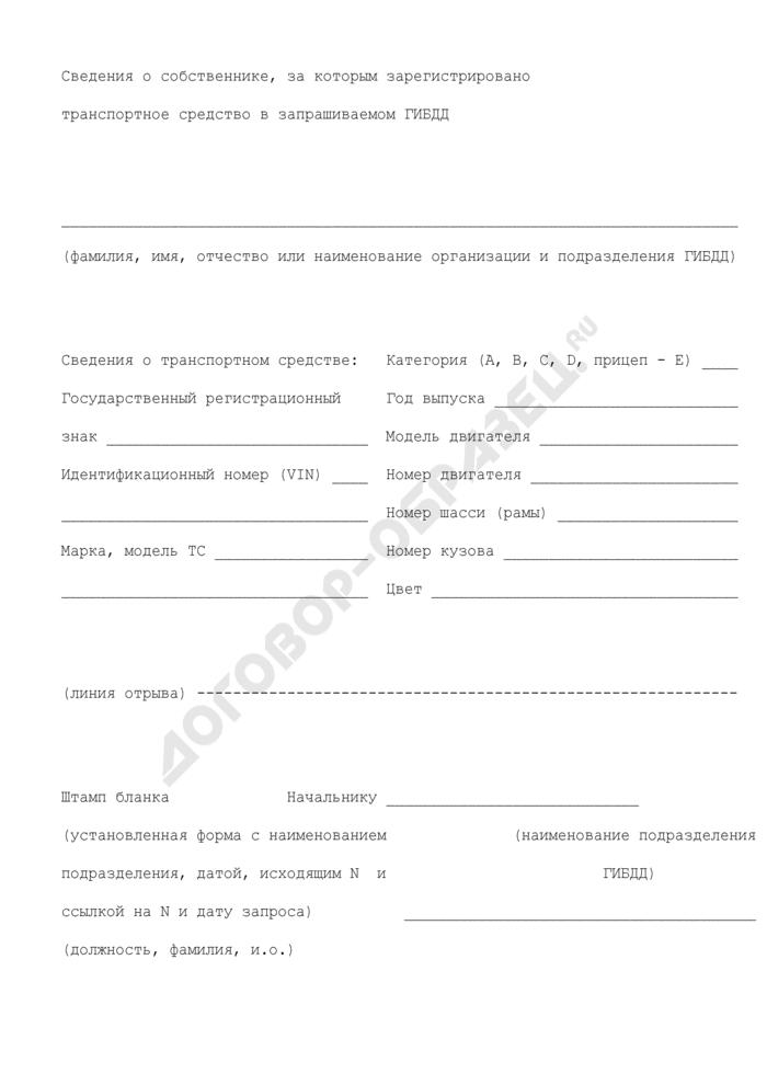 Запрос о подтверждении совершения регистрационного действия (снятие с регистрационного учета, наличие или отсутствие ограничений на совершение регистрационных действий с нижеуказанным транспортным средством, приобретенным или временно используемым физическим или юридическим лицом) (образец). Страница 2
