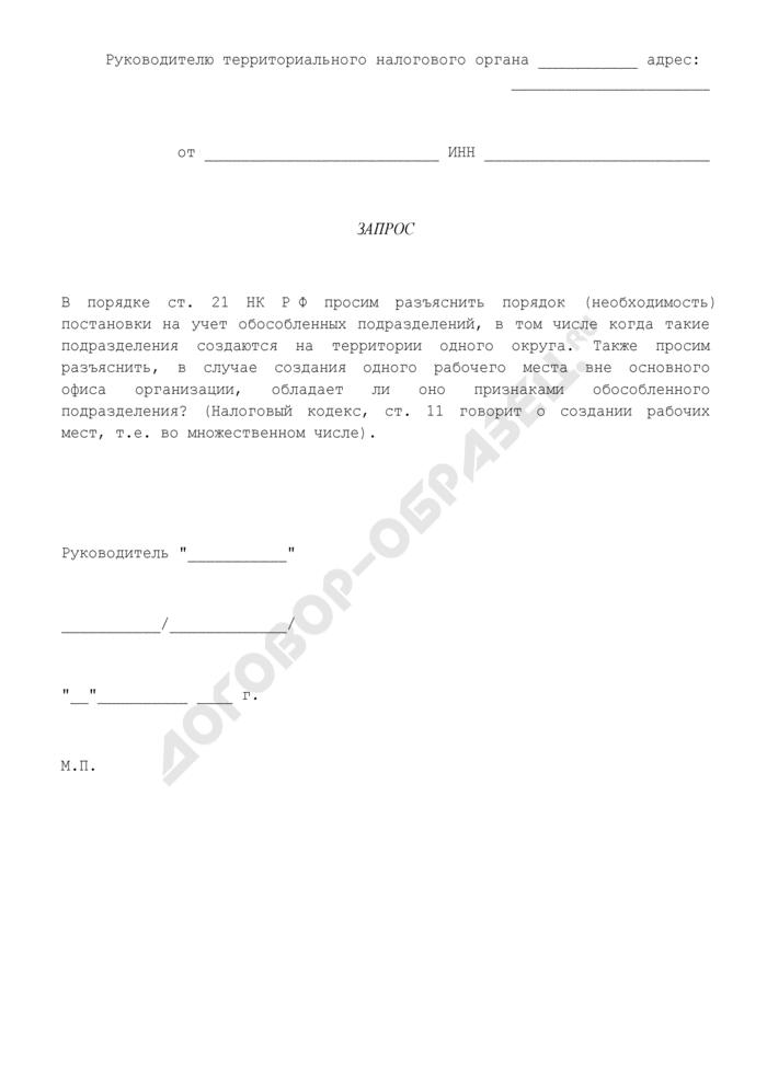 Запрос о порядке (необходимости) постановки на учет обособленных подразделений. Страница 1