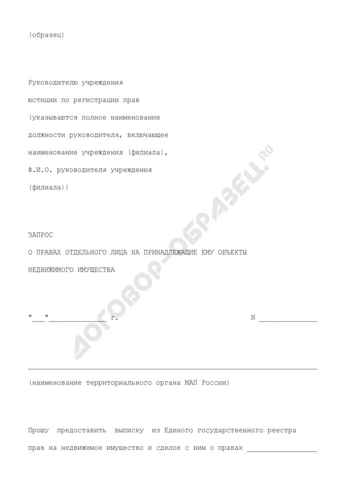 Запрос о правах отдельного лица на принадлежащие ему объекты недвижимого имущества (приложение к примерному соглашению о порядке обмена информацией между учреждением юстиции по государственной регистрации прав на недвижимое имущество и сделок с ним и территориальным органом Министерства Российской Федерации по антимонопольной политике и поддержке предпринимательства). Страница 1