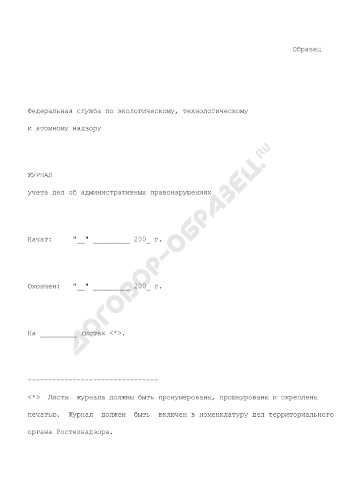 Журнал учета дел об административных правонарушениях в области пожарной безопасности на подземных объектах (образец). Страница 1