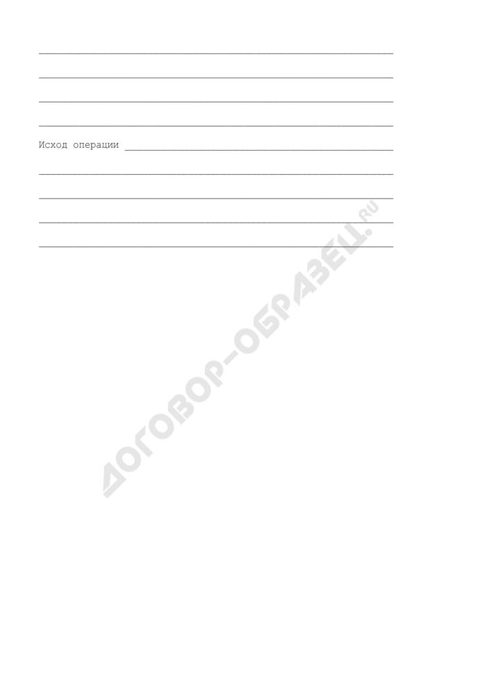 Журнал записи оперативных вмешательств в стационаре. Форма N 008/у. Страница 3