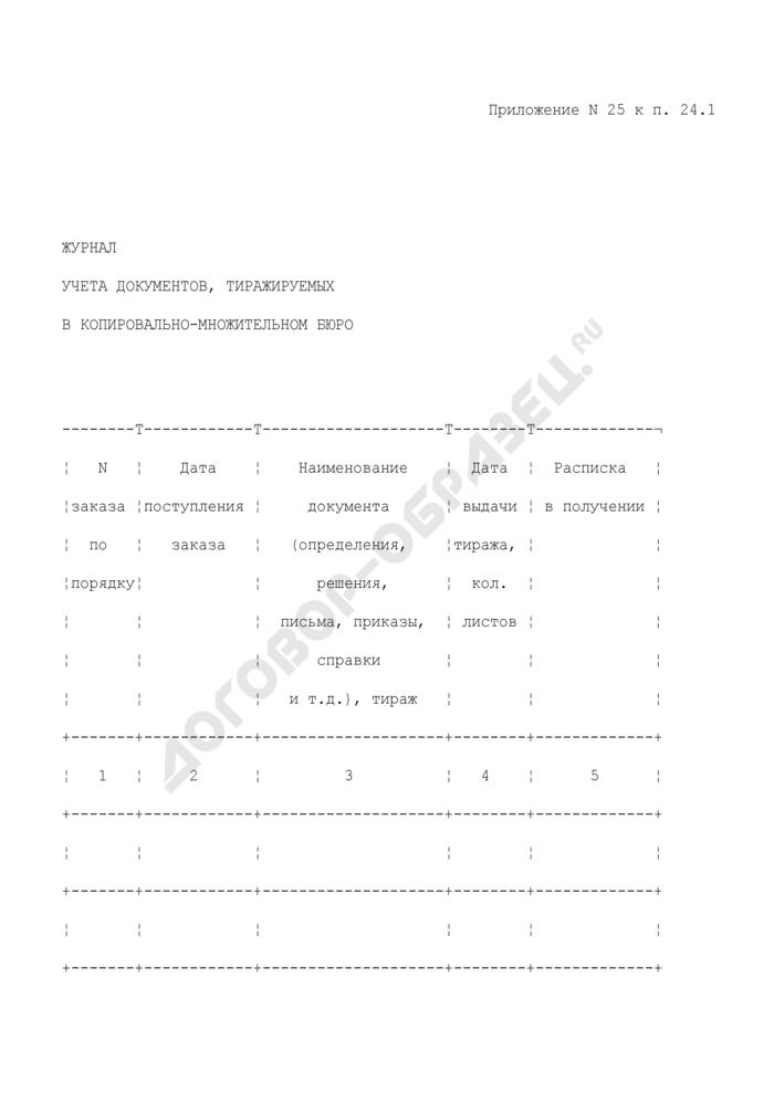 Журнал учета документов, тиражируемых в копировально-множительном бюро в арбитражном суде Российской Федерации (первой, апелляционной и кассационной инстанциях). Страница 1