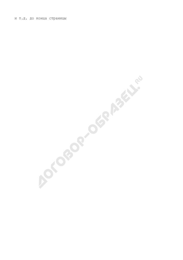 Журнал записи родов в стационаре. Форма N 010/у. Страница 3