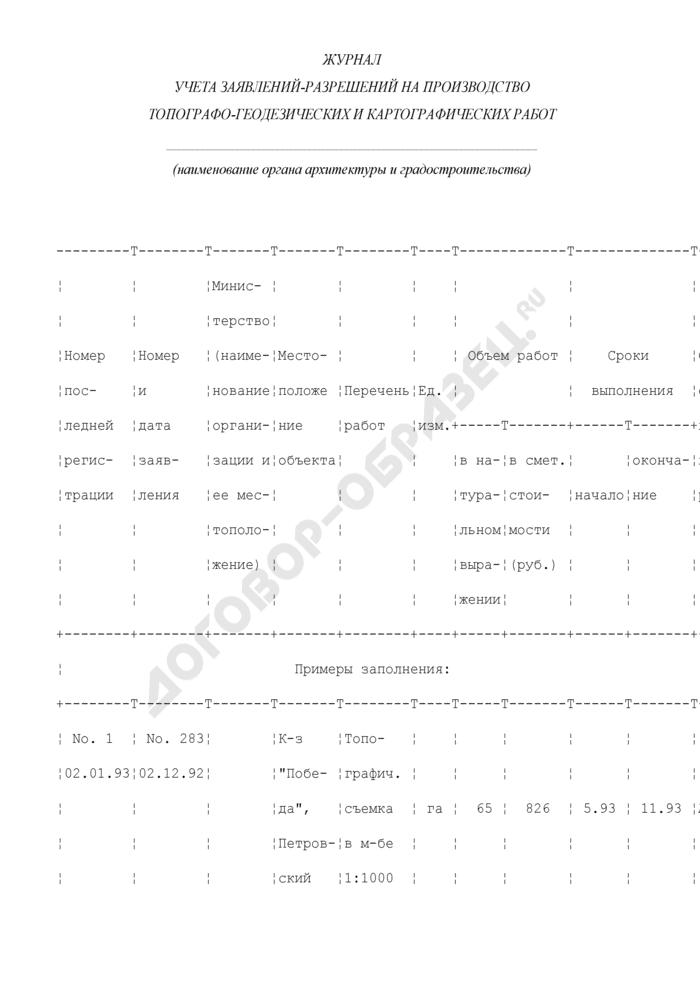Журнал учета заявлений-разрешений на производство топографо-геодезических и картографических работ. Страница 1