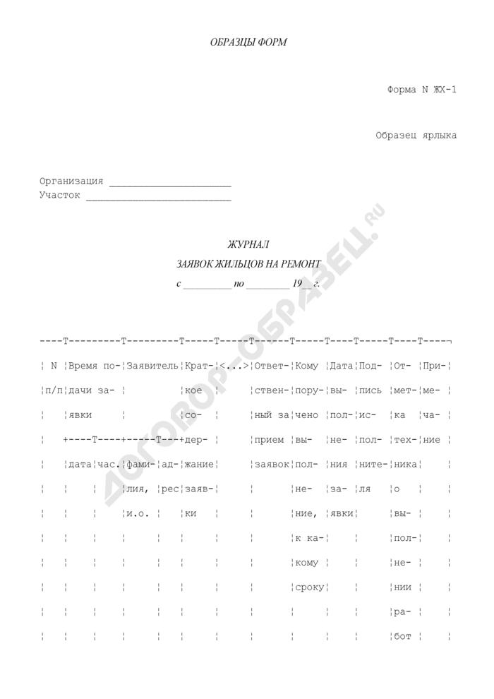 Журнал заявок жильцов на ремонт. Форма N ЖХ-1. Страница 1
