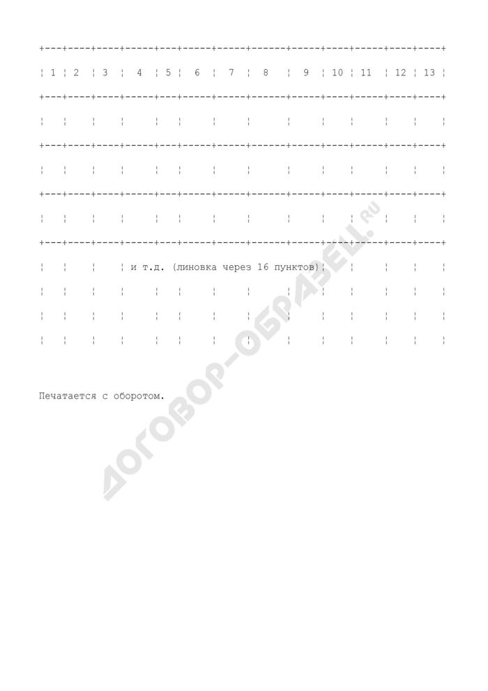 Журнал заявок жильцов на ремонт. Форма N ЖХ-1. Страница 2