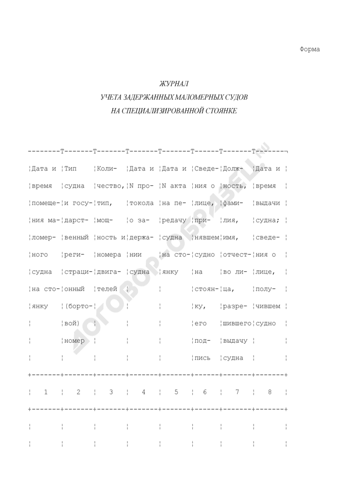 Журнал учета задержанных маломерных судов на специализированной стоянке. Страница 1
