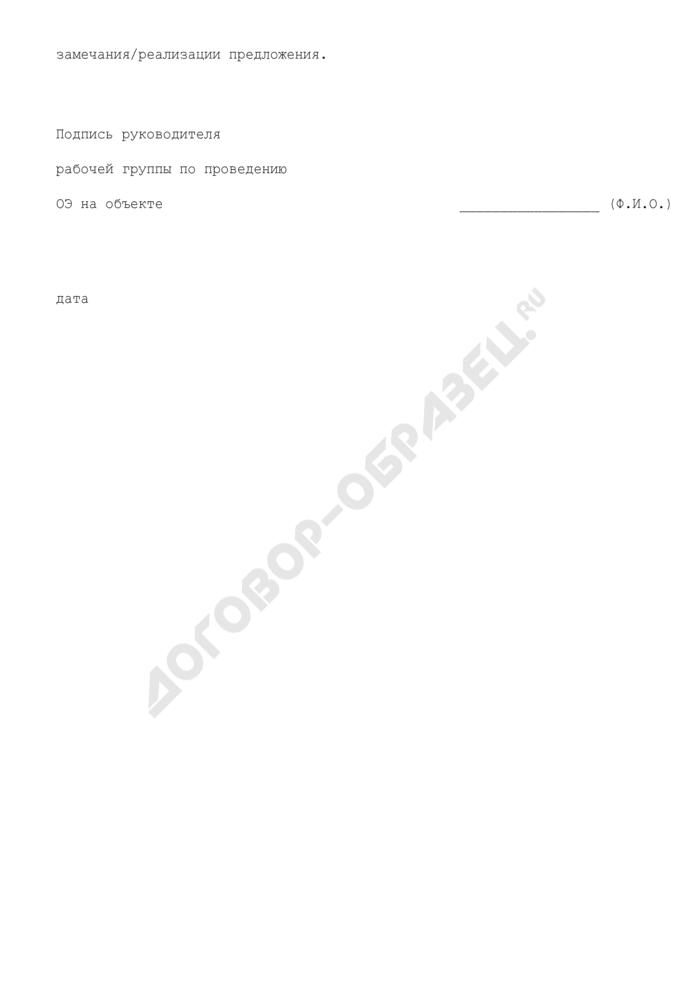 Журнал учета замечаний и предложений, выявленных в ходе опытной эксплуатации ЕГАИС на объекте ОЭ. Страница 2