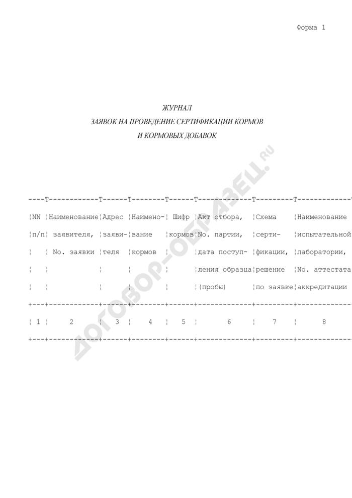 Журнал заявок на проведение сертификации кормов и кормовых добавок. Форма N 1. Страница 1