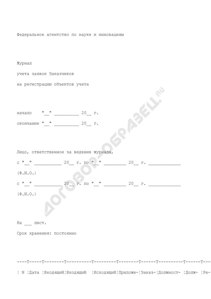 Журнал учета заявок заказчиков на регистрацию объектов учета. Страница 1