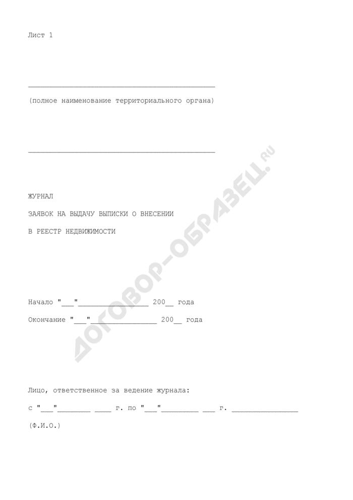 Журнал заявок на выдачу выписки о внесении в реестр недвижимости. Страница 1