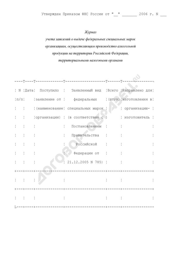 Журнал учета заявлений о выдаче федеральных специальных марок организациям, осуществляющим производство алкогольной продукции на территории Российской Федерации, территориальными налоговыми органами. Страница 1