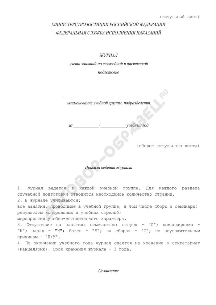 Журнал учета занятий по служебной и физической подготовке сотрудников уголовно-исполнительной системы. Страница 1