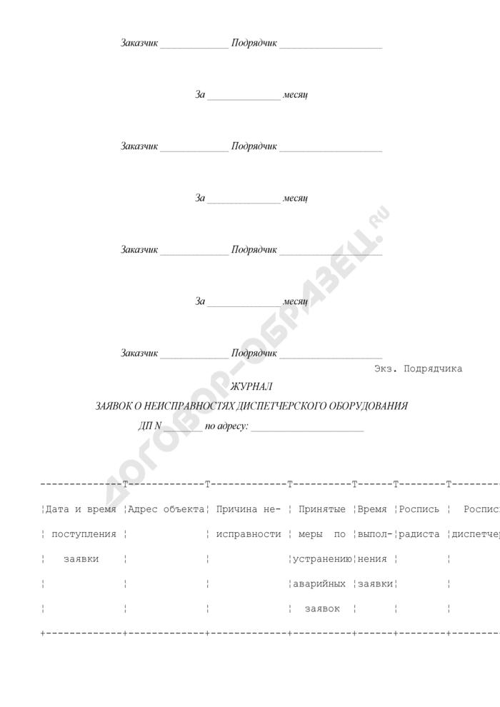 Журнал заявок о неисправностях диспетчерского оборудования (приложение к договору на техническое обслуживание и ремонт лифтов). Страница 3