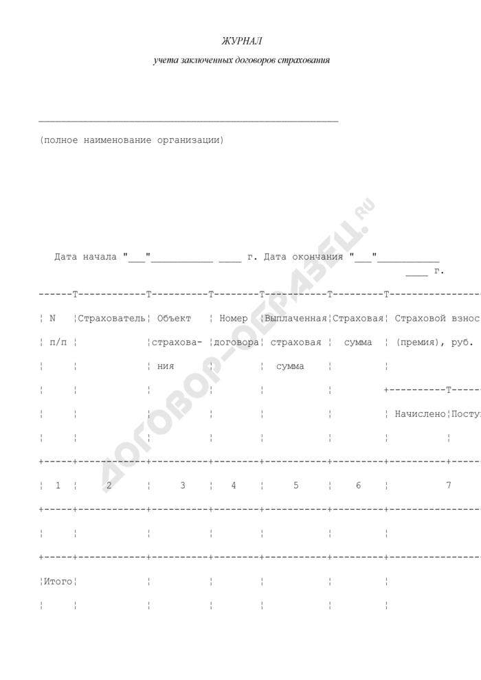 Журнал учета заключенных договоров страхования (титульный лист). Страница 1