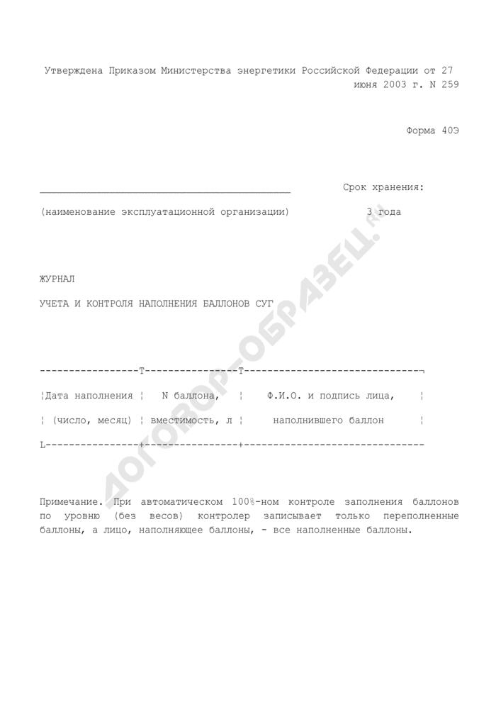 Журнал учета и контроля наполнения баллонов СУГ. Форма N 40Э. Страница 1