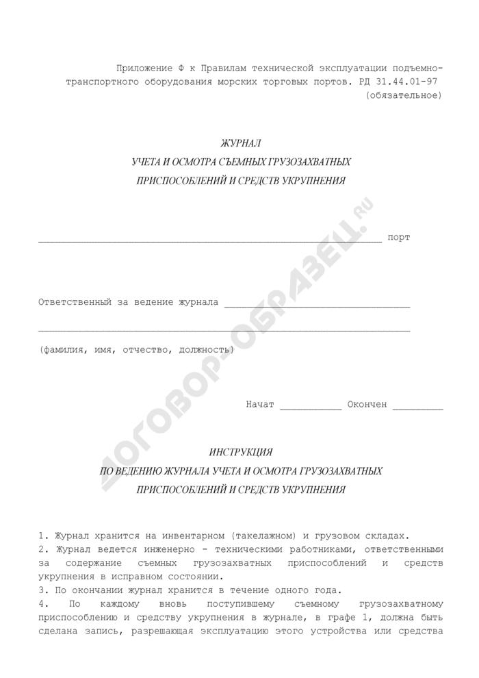 Журнал учета и осмотра съемных грузозахватных приспособлений и средств укрупнения. Страница 1