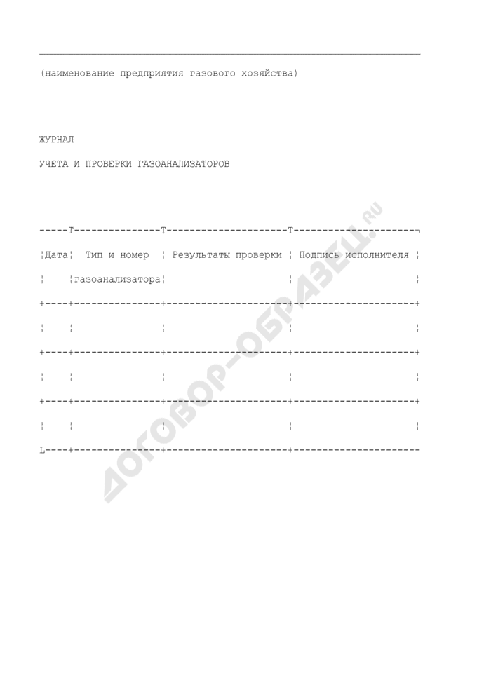 Журнал учета и проверки газоанализаторов. Форма N 12-Э. Страница 1