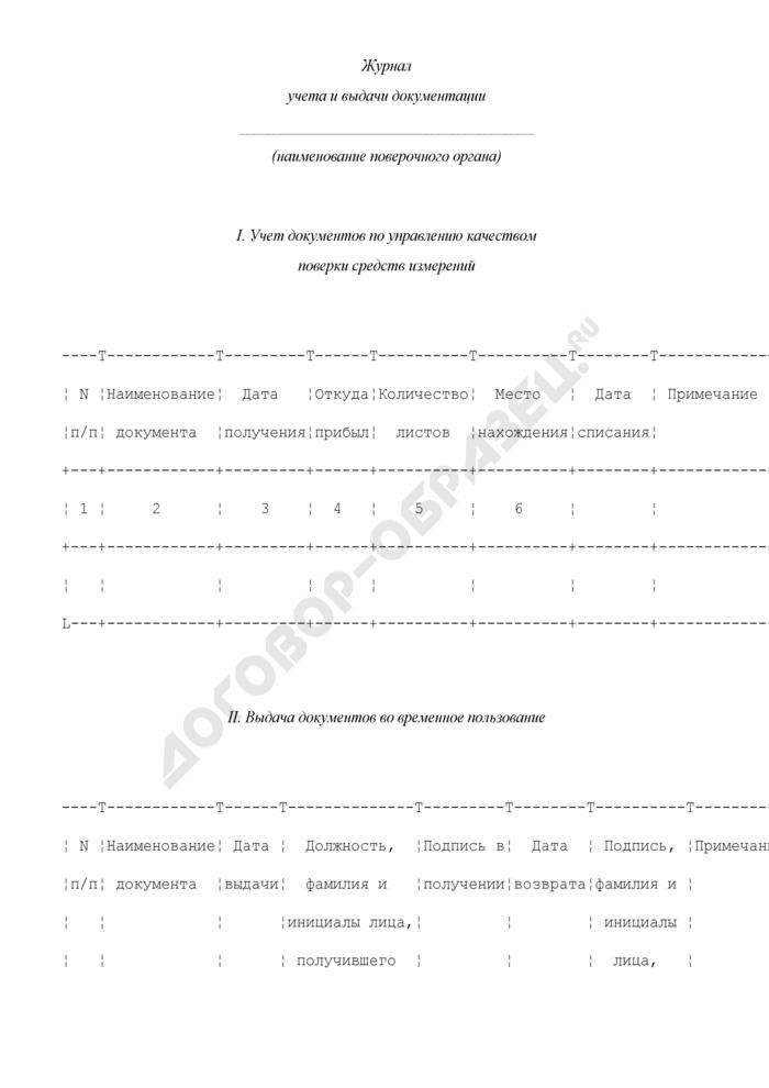 Журнал учета и выдачи документации поверочного органа. Страница 1