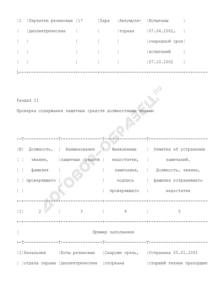 Журнал учета и содержания защитных средств для Федеральной службы исполнения наказаний. Страница 2