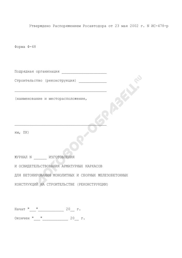 Журнал изготовления и освидетельствования арматурных каркасов для бетонирования монолитных и сборных железобетонных конструкций на строительстве (реконструкции). Форма N Ф-48. Страница 1
