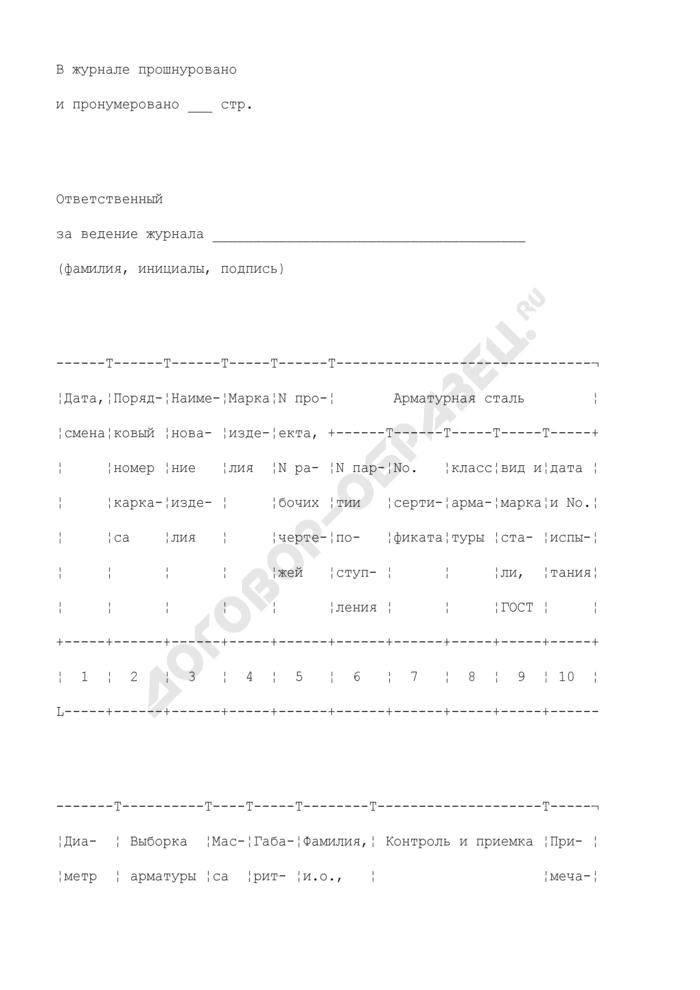 Журнал изготовления и освидетельствования арматурных каркасов для бетонирования монолитных и сборных железобетонных конструкций на строительстве (реконструкции). Форма N Ф-48. Страница 2