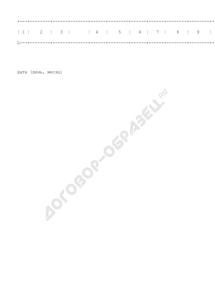 Журнал учета и регистрации таможенных деклараций. Страница 2