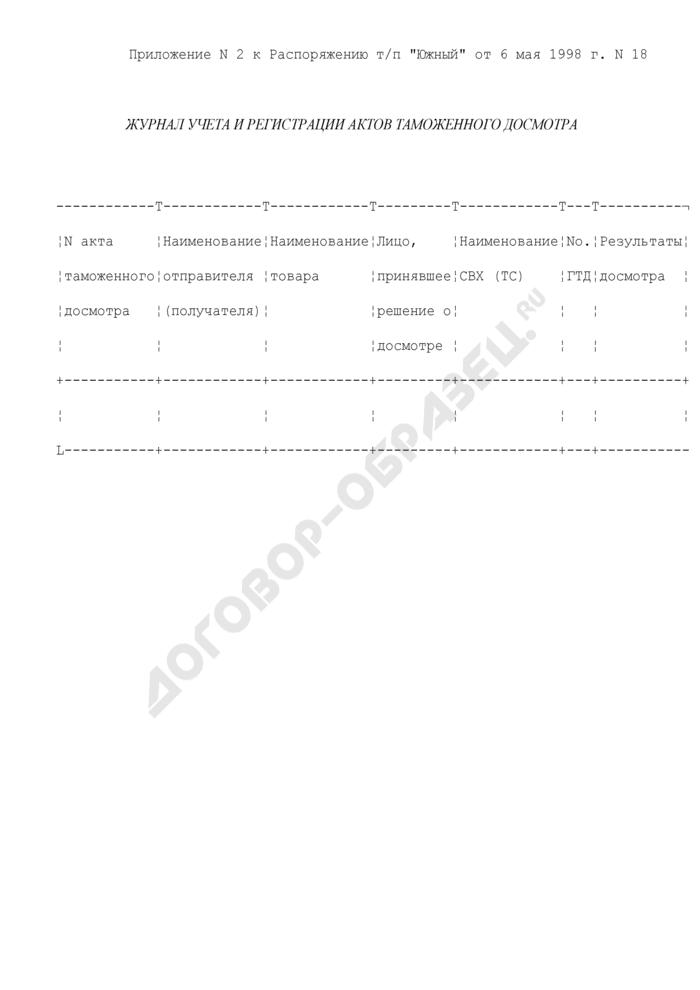 Журнал учета и регистрации актов таможенного досмотра товара. Страница 1