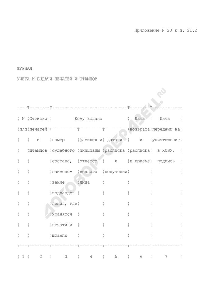 Журнал учета и выдачи печатей и штампов в арбитражном суде Российской Федерации (первой, апелляционной и кассационной инстанциях). Страница 1