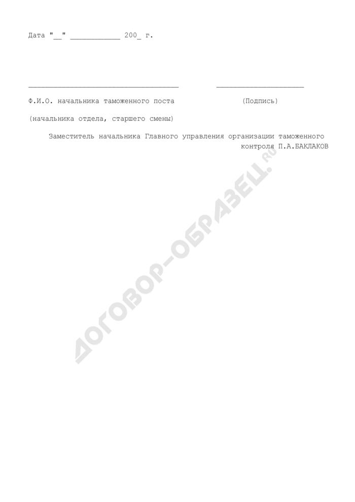 Журнал учета и регистрации обязательств о подаче таможенной декларации и представлении необходимых документов и сведений. Страница 2