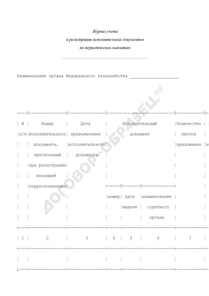 Журнал учета и регистрации исполнительных документов по периодическим выплатам органа Федерального казначейства. Страница 1