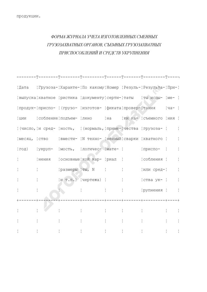 Журнал учета изготовленных сменных грузозахватных органов, съемных грузозахватных приспособлений и средств укрупнения. Страница 2