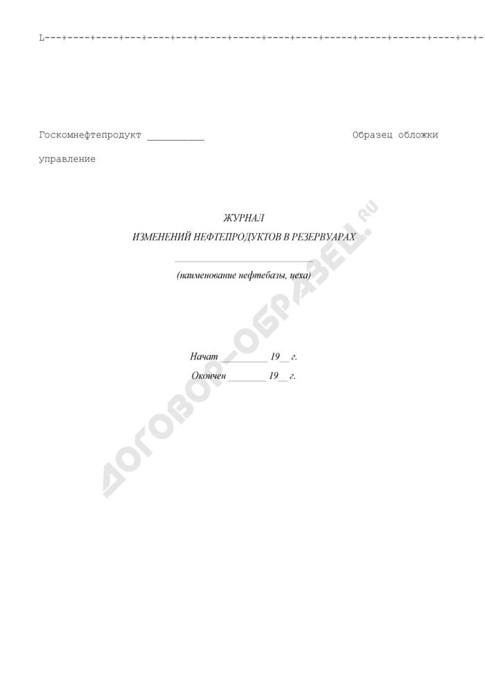 Журнал изменений нефтепродуктов в резервуарах. Форма N 17-НП. Страница 2